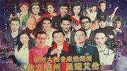 直击群星闪耀浙江艾伦影视传媒新闻发布会