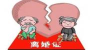 广州一七旬老翁为寻求免费公益医疗起诉离婚