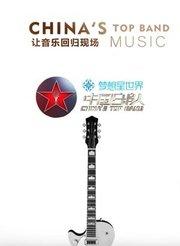 中国乐队纯享版