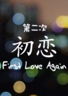 第二次初恋