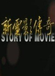 新电影传奇