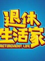 退休生活家