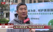 北京:东花市街道垃圾分类资源化减量体系启动