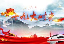 十九大进行时:北京时间特制《聆听十九大》系列短视频