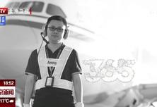 中国梦365个故事:飞机医生