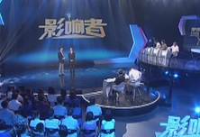 《影响者》20171001第八届北京20强晋级赛
