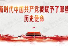 图解十九大: 新时代中国共产党被赋予了那些历史使命