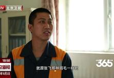 中国梦365个故事:师徒