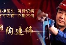 """陶建伟-""""电梯医生""""的平安梦"""