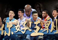 北京首钢夺CBA总冠军