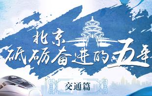 【一图读懂】砥砺奋进的五年之北京交通