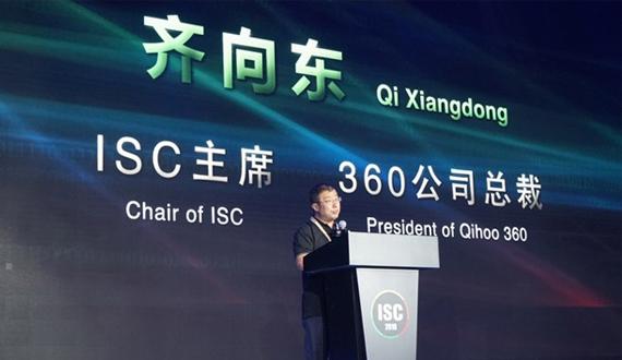 360齐向东:联合多方全面协同才能共建安全