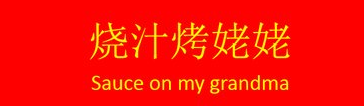 Inventory of Chinese Translation: God smell of urine dry noodles poured in the grandmother on the juice