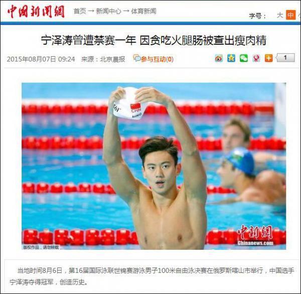台湾动画侮辱大陆运动员 澳媒竟称天才漫画家 - 安至康 - 健康之路