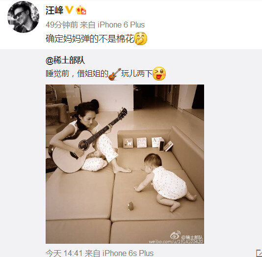 Zhang Ziyi is wearing pajamas to play the guitar. Wang Feng: sure it's not cotton?