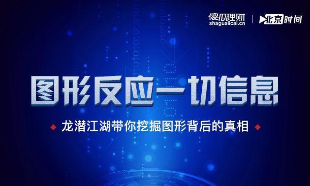 龙潜江湖:央行暂停操作对股市的影响