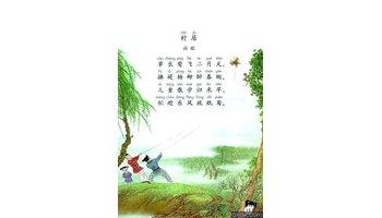古诗村居-360百科图片