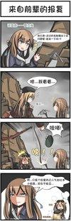 四格漫画5.jpg