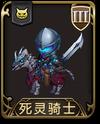 兵种 死灵骑士.png