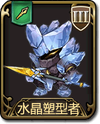 兵种 水晶塑型者.png