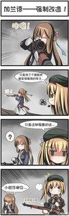 四格漫画11.jpg