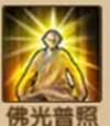佛光普照-icon.png