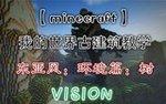 我的世界古建筑教学东亚风环境篇——树.jpg