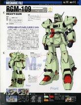 RGM-109 - Heavy-gun - SpecTechDetailDesign.jpg