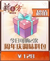 周年庆调味料包.png