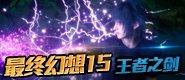 游戏最终幻想15.jpg