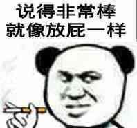 熊猫表情包7.jpg