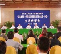 中华人民共和国道路交通安全法 实施听证会