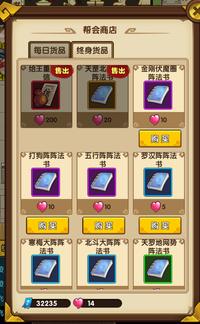帮会商店02.png