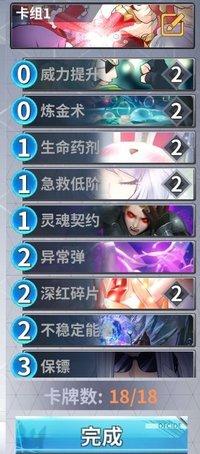 卡组1-1.jpg