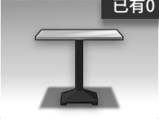 白色独脚桌.png
