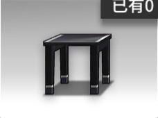 黑色复古凳.png