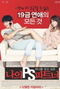 最佳搭档韩国电影图解