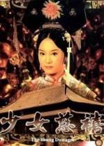 中文名 少女慈禧
