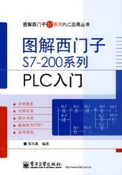 图解西门子s7-200系列plc入门