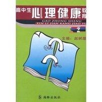 高中生心理健康教育2_360百科