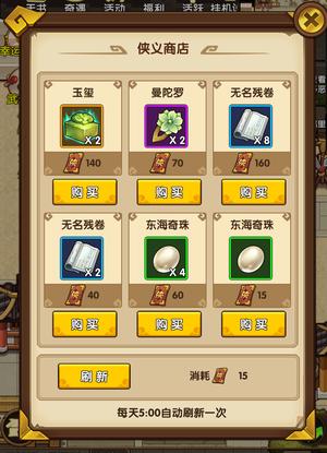 奇物购买01.png