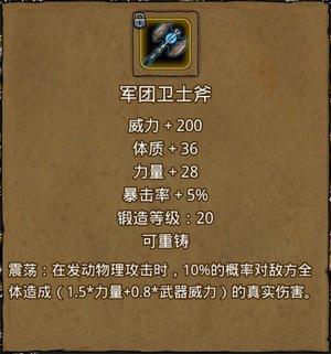 军团卫士斧