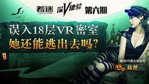 是男人就下18层!逃脱VR密室拯救美女陆狸就看你的了.jpg
