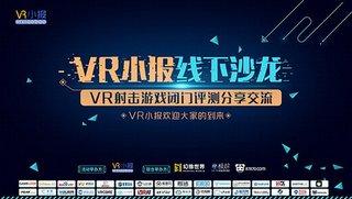 纯干货分享 幻维世界联合主办VR小报线下沙龙Vol.2.jpg