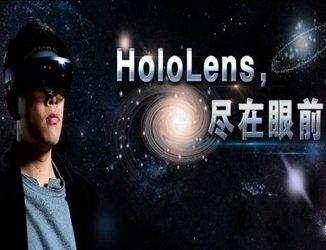 大铅笔硬件测评第九期:Hololens测评.jpg