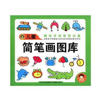 小朋友巧手学画画:简笔画(基础篇)(双层蒙纸)