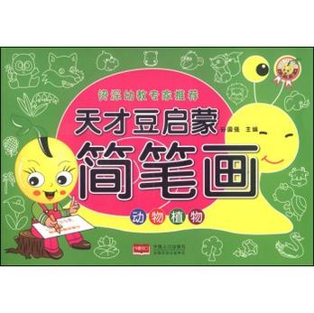 《儿童启蒙简笔画》丛书包含,植物,动物,风景, pics.jiancai.