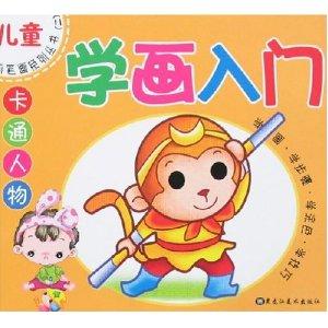 儿童简笔画系列丛书2:学画入门(卡通人物)