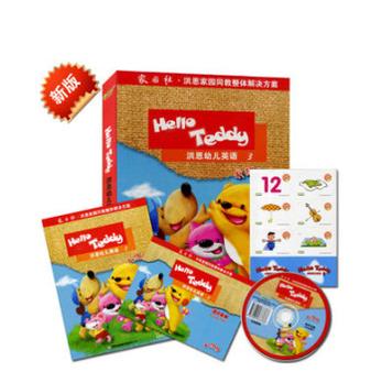 teddy洪恩幼儿英语教材版3