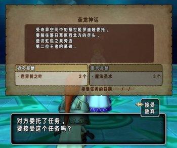 圣龙神话02.jpg